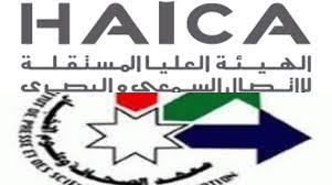 Photo of إتفاقية شراكة وتعاون بين الهايكا ومعهد الصحافة وعلوم الاخبار