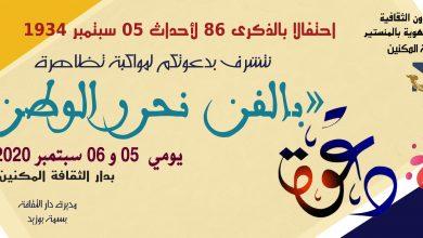 """Photo of المكنين: تظاهرة ثقافية تحت شعار """"بالفن نحرر الوطن"""""""
