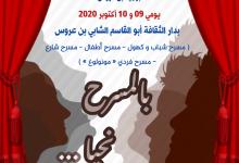 Photo of المهرجان الجهوي للمسرح بدور الثقافة ودور الشباب بولاية بن عروس