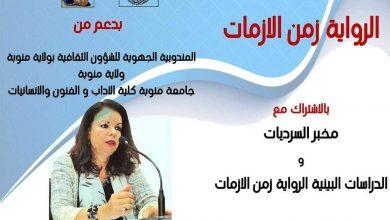 Photo of منوبة:ندوة روائية تحتفي بحياة الرايس وتبحث في حضور الرواية في زمن الأزمات