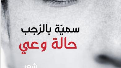 """Photo of ديوان """"حالة وعي"""" لسمية بالرّجب نصوص شعريّة تنبُش في عمق الرّاهن"""