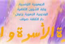 Photo of صوّاف: تظاهرة ثقافية خاصة بالأسرة و الطفل