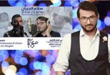 Photo of تحت شعار الفن لايعرف حدود :فنانون تونسيون  يطلقون حملة لدعم  الفنان نعمان الشعري