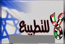 "Photo of ""الأخبار اللبنانية""…والتطبيع وشيطنة الإعتماد على ""معهد إسرائيلي"""