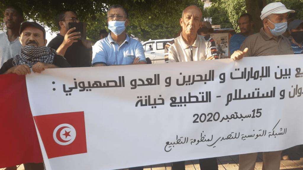 وقفة ضد التطبيع في تونس