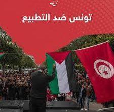 Photo of تونس : موقف شعبي ورسمي مناهض للتطبيع الإبراهيمي …الموقف الحكومي يندد والشارع غاضب