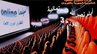 """Photo of نصر الله:الدورة الثالثة لـ"""" أيام نصرالله السينمائية """""""