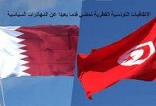 Photo of الإتفاقيات التونسية القطرية تمضي قدما بعيدا عن المهاترات السياسية