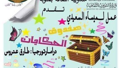 Photo of سجن منوبة:عرض عرائسي من إنتاج  المودعين بالمؤسسات السجنية