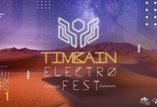 """Photo of قريبا مهرجان""""تمباين""""    للموسيقى الإلكترونية   يشع على الصحراء التونسية"""