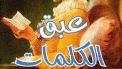 Photo of الرّابطة العربيّة للفنون والابداع تحتفي باليوم العالمي للمرأة