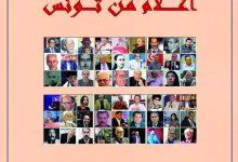 """Photo of كتاب """" أعلام من تونس """"لمحمد نجيب هاني جزء من مبحث في ذاكرة أعلام الثقافة والفكر التونسي"""