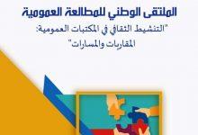 """Photo of طبرقة:ملتقى وطني حول """"التنشيط الثقافي في المكتبات العمومية"""""""