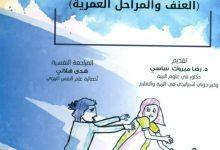 """Photo of في كتابها التوجيهي للأطفال """"خفايا رسوم"""" :الباحثة لطيفة محمد الجلاصي تبحث من خلال الصور في ظاهرة العنف في الوسط التلمذي"""