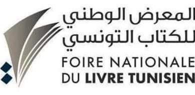 Photo of الدورة الثالثة للمعرض الوطني للكتاب التونسي