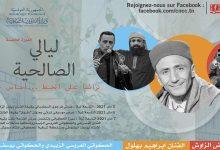 "Photo of الدورة الخامسة لمهرجان "" ليالي الصالحية "" تحت شعار ""تراثنا  أساس حاضرنا"""