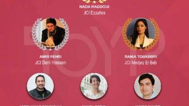 Photo of الغرفة الفتية الإقتصادية التونسية:تحت شعار تونس غنية بكفاءاتها تتويج 10 فائزين