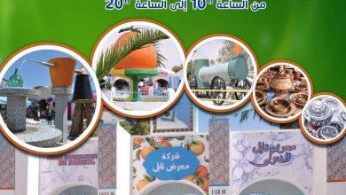 Photo of الإعلان عن تنظيم الدورة 58 لمعرض نابل الدولي