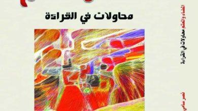 Photo of تكريم عربي خاص للمبدع التونسي نصر سامي في لمسة اكبار منها للإبداع التونسي