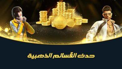 """Photo of فرصة للفوز بعملات ذهبية تتجاوز قيمتها 50 ألف دولار للفائزين في """"فعالية القسائم الذهبية"""" من جارينا"""