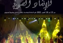 Photo of قصيبة المديوني:حركية ثقافية مميّزة